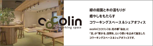 コワーキングスペース&シェアオフィス「cocolin(ココリン)」