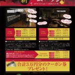 """""""ご利用期間 12/1~1/31"""" 忘新年会プラン 国分町【仙台協立第3ビル地下 THE SALON】20-25名様推奨 Rental Bar&Karaoke Space「サロン」"""